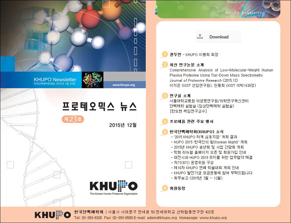 KHUPO_23rd_Newsletter.jpg